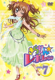 DVD|きらりん☆レボリューション...