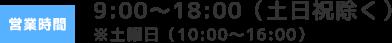 営業時間  9:00〜18:00(土日祝除く) ※土曜日(10:00〜16:00)
