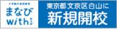 小学館の通信教育 まなびWith 東京都文京区白山に新規開校