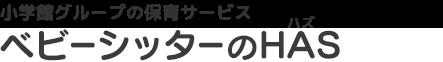 ベビーシッターのHAS(ハズ)