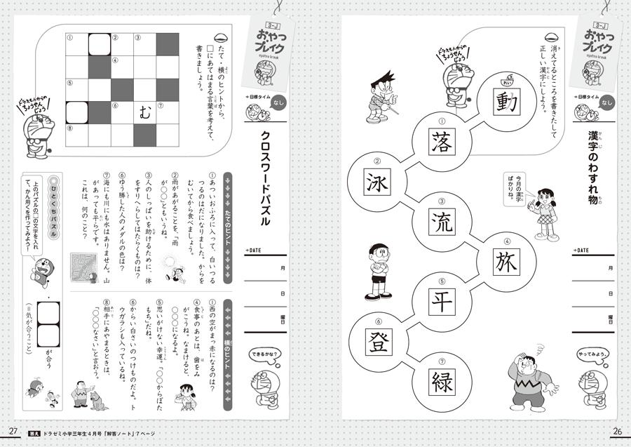 小学三年生 国語算数の教材通信教育ドラゼミ
