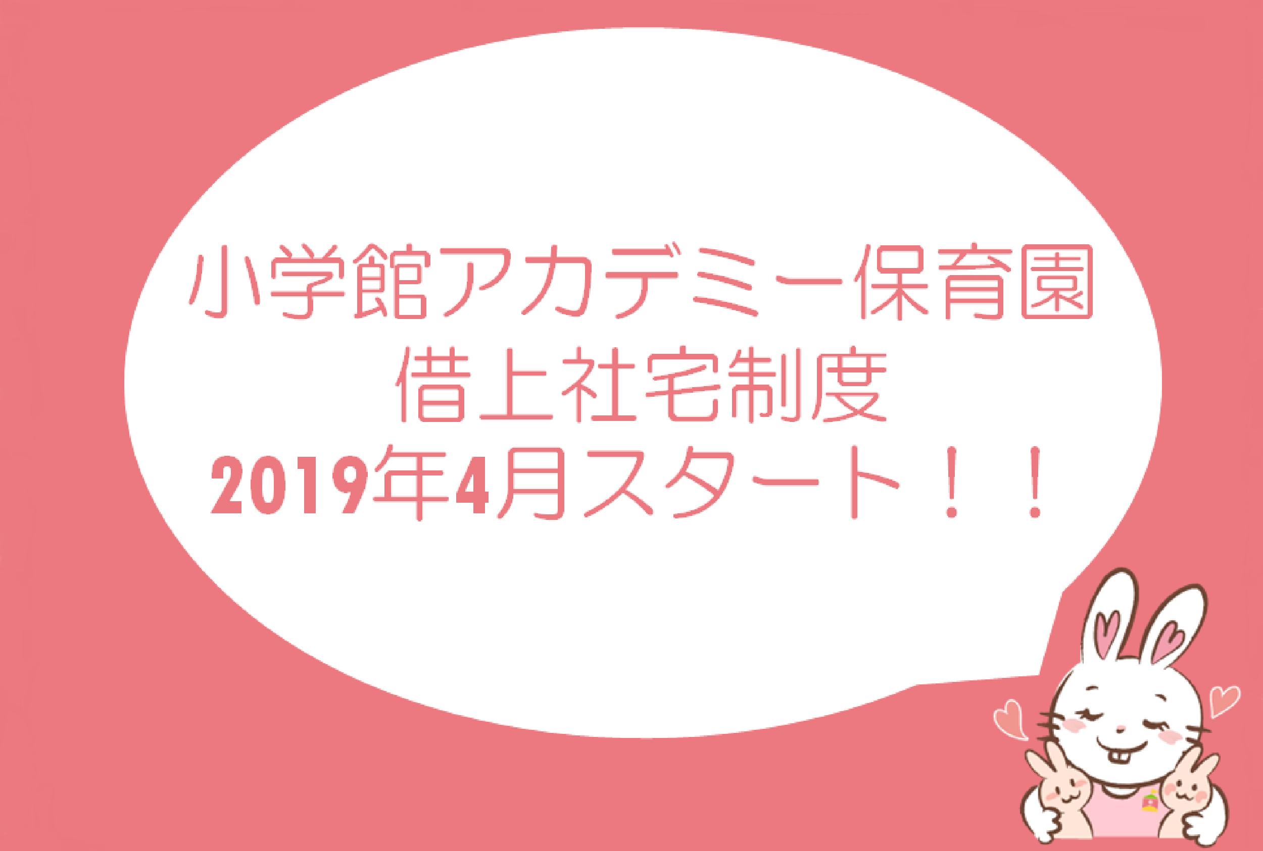 借上社宅はじまるよ!(大画像).png