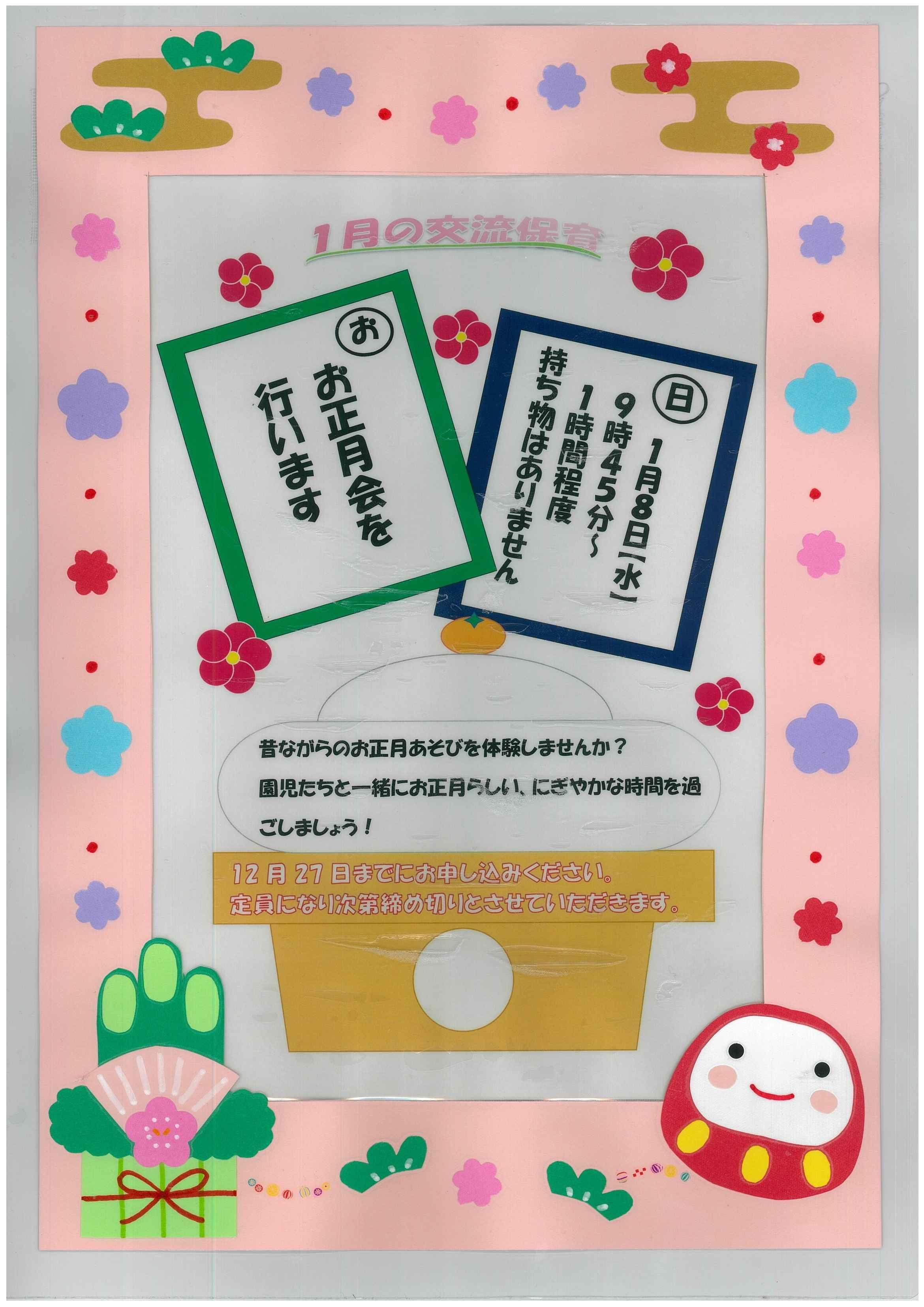 https://www.shopro.co.jp/hoiku/img/2019/12/4641162412201923570.jpg