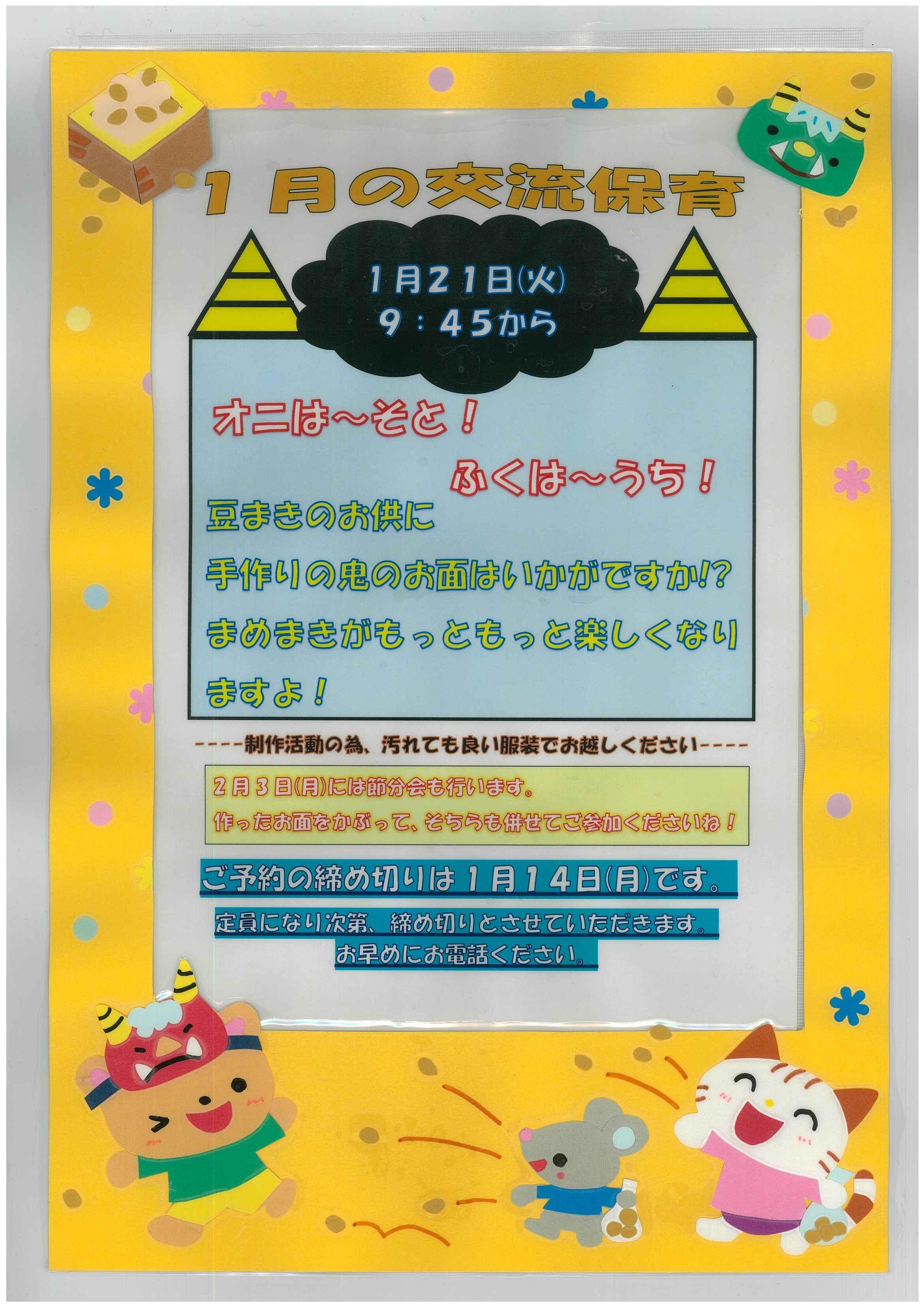 https://www.shopro.co.jp/hoiku/img/2019/12/5051162412201923570.jpg