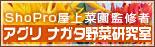 ShoPro屋上菜園監修・アグリ ナガタ野菜研究室