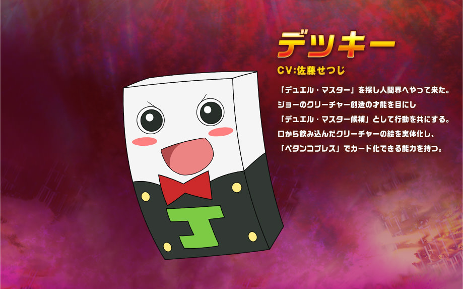 http://www.shopro.co.jp/tv/duelmasters/image/about/chara/chara02.jpg