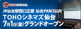 TOHOシネマズ仙台7月1日(金)グランドオープン